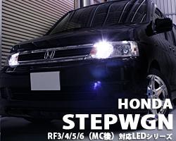 STEPWAGON RF3/4/5/6(MC後)