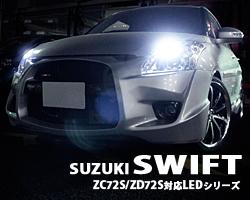 スイフトZC72S/ZD72S