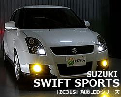 スイフトスポーツ ZC31S
