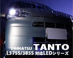 タントL375S/L385S