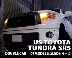タンドラSR5 '07モデル