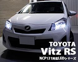 ヴィッツRS NCP131