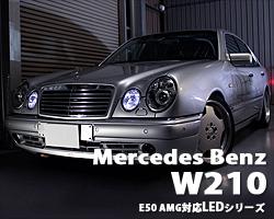 MercedesBenz ベンツE50 AMG W210