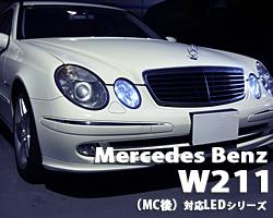 W211(MC後)