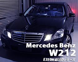メルセデス・ベンツ W212 E350