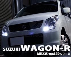 ワゴンR MH23S
