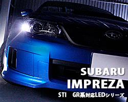 インプレッサWRX STI GR系