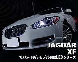 JAGUAR XF '07/5-'09/5モデル
