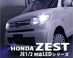 ZEST(ゼスト)JE1/JE2