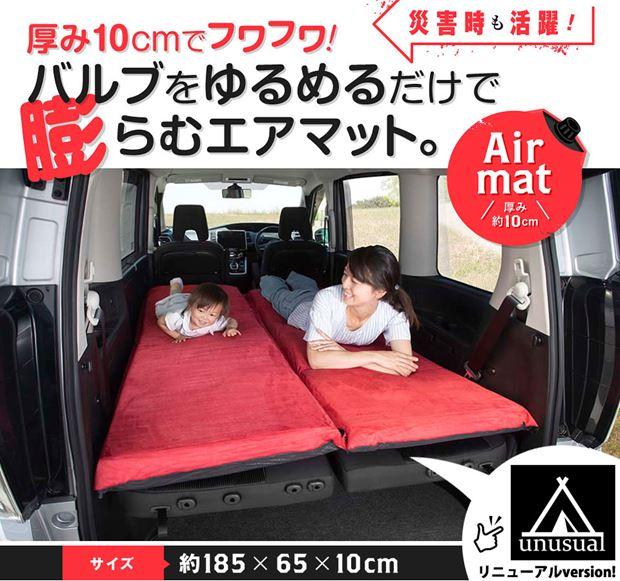 Air Mat premium エアマットプレミアム 車中泊におすすめ!腰痛知らず!厚さ10cm