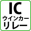ICウインカーリレー