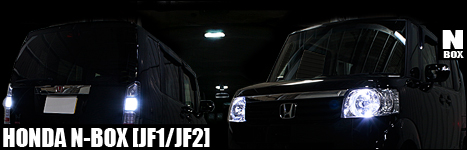 N-BOX[JF1/JF2]