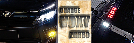 VOXY(ヴォクシー)ZRR80系