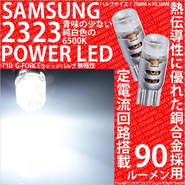 T10��G-FORCE�����å�����塡LED���顼���ۥ磻��