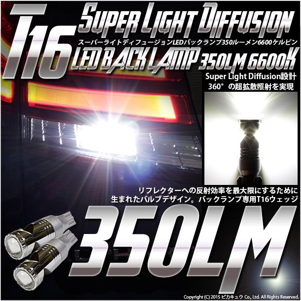 T16��Cree XLamp XT-E LED3����ܡ�LED�Хå�����350lm��6600K�����å�����Х�� ��Super Light Diffusion�������ѡ��饤�ȥǥ��ե塼������