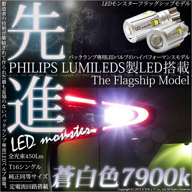 T16��LED MONSTER 450LM �����å������ PHILIPS LUMILEDS��LED��� LED���顼���ۥ磻�ȡ�������7900K