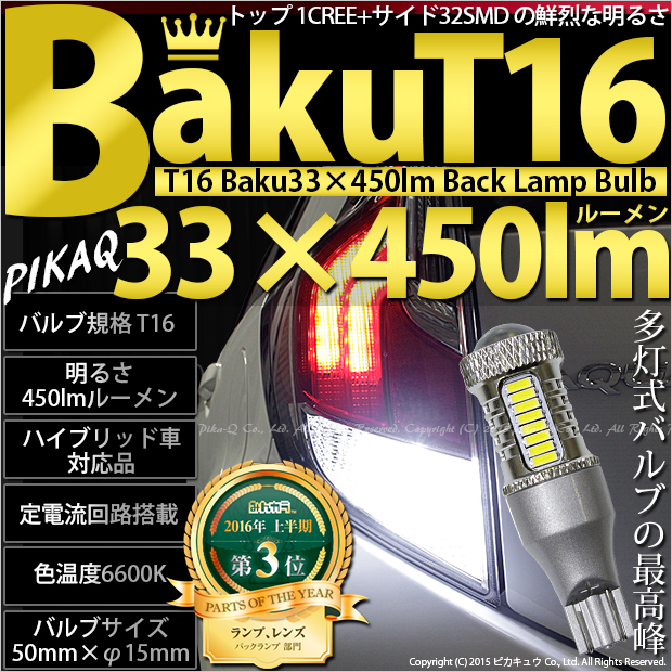 T16���� -BAKU-��450lm�Хå�������LED�Х�� LED���顼���ۥ磻�ȡ������١�6600����ӥ�