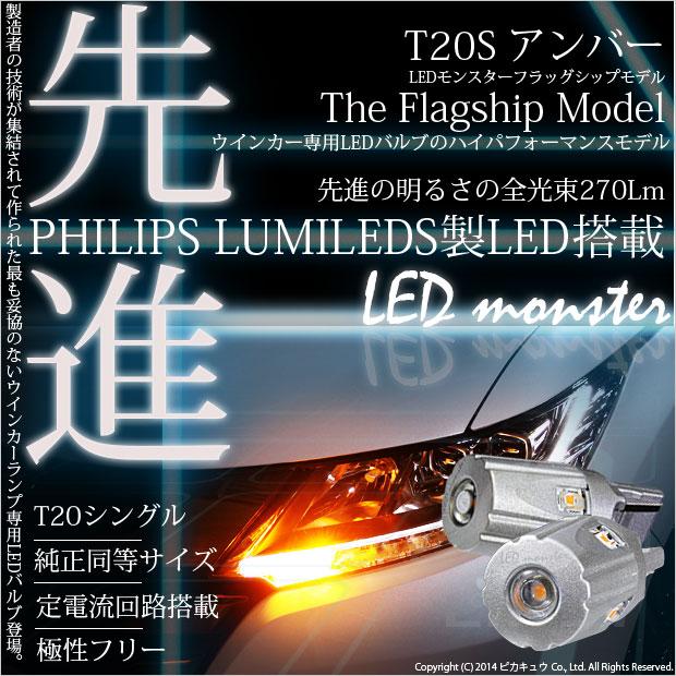 T20S��PHILIPS LUMILEDS��LED��� LED MONSTER 270LM �����å�����塡LED���顼������С�