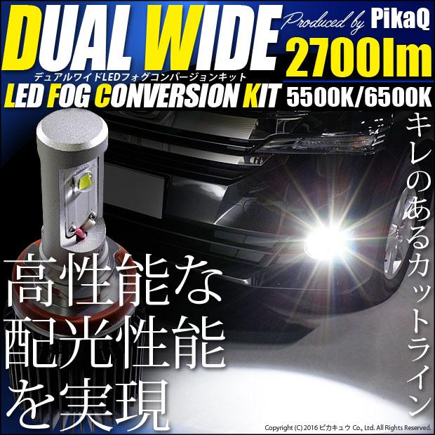 DUAL WIDE LED FOG CONVERSION KIT��LED���顼��5500����ӥ�ۥ磻��/6500����ӥ�ۥ磻�ȡ��Х�ֵ��ʡ�H8/H11/H16��HB4��PSX24W��PSX26W