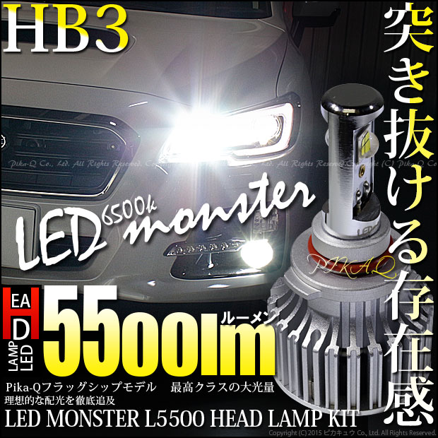 LED MONSTER L5500 LED�إåɥ饤�ȥ��å� LED���顼���ۥ磻��6500K �Х�ֵ��ʡ�HB3(9005��