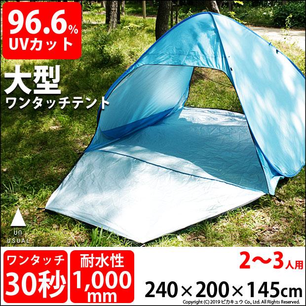 2〜3人で使えるワンタッチで開く日除けテント