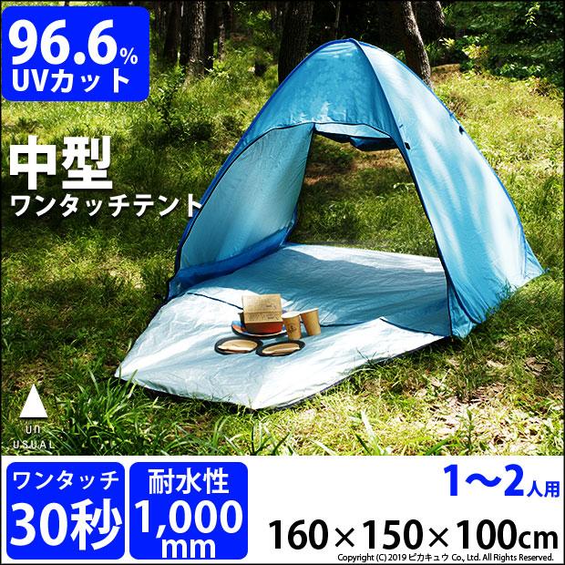 1〜2人で使えるワンタッチで使える日除けテント