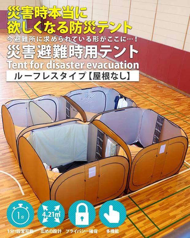 """災害時に本当に欲しくなる防災テント!避難所でのプライバシーを確保するためのテント、コスパがよい屋根なしタイプ登場!""""><br> <!--■共通画像 これから  --> <img src="""