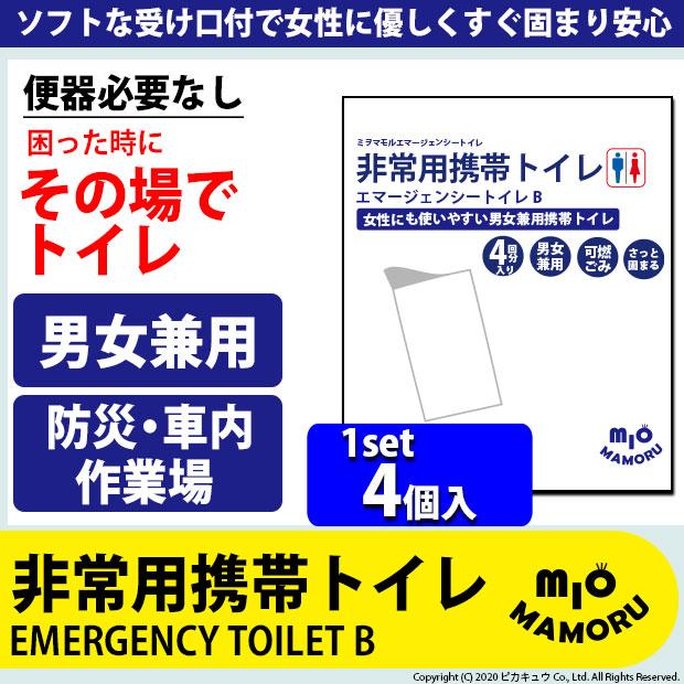 非常用トイレ4個入り