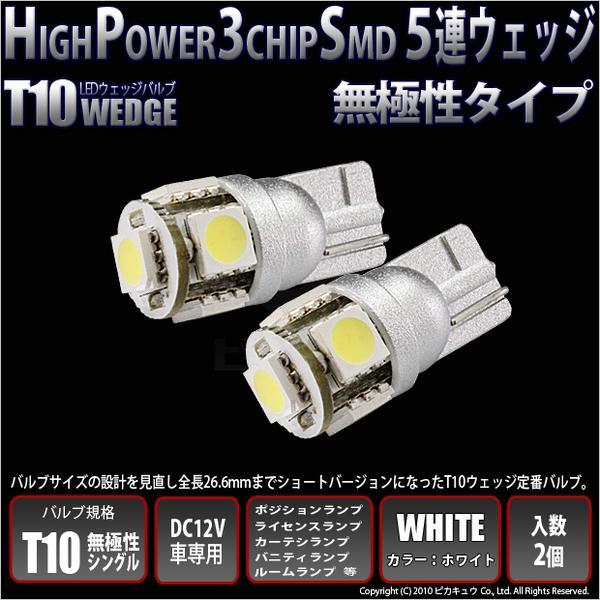 T10 High Power 3chip SMD 5連ウェッジシングル球 LEDカラー:ホワイト
