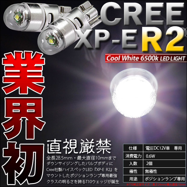 T10 Zero Cree XP-E R2 Cool White 6500Kウェッジシングル球 クールホワイト6500K