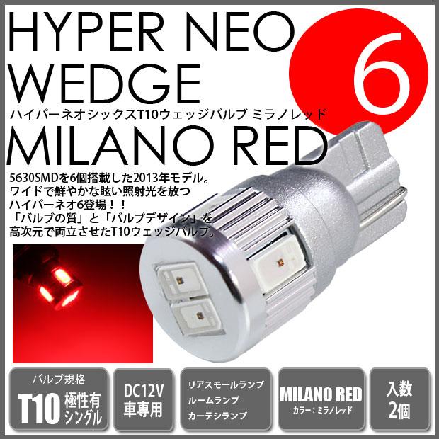 T10 HYPER NEO 6 WEDGE ハイパーネオシックスウェッジシングル球 LEDカラー:ミラノレッド