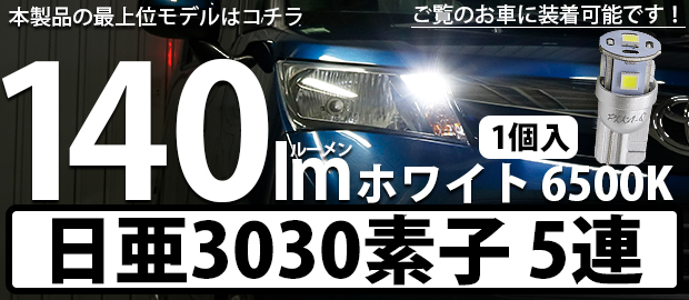 T10日亜3030素子5連140lm 1セット1個入