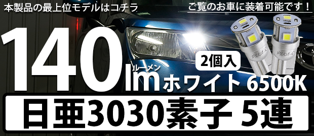 T10日亜3030素子5連140lm 1セット2個入