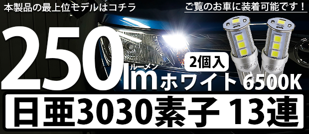 T10日亜3030素子13連250lm 1セット2個入