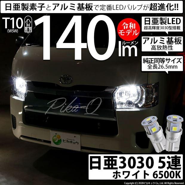 日亜3030 5連 140lm