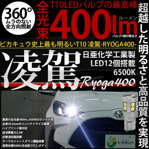 T10 凌駕400lm