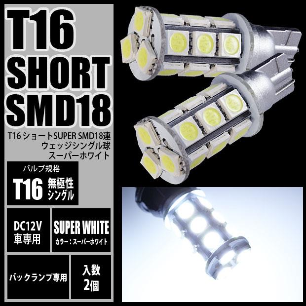 T16 3chip HYPER SMD 18連ショートウェッジシングル球 無極性タイプ スーパーホワイト