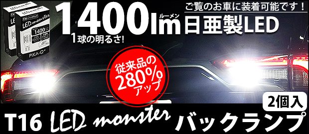 T16 LED MONSTER 1400lm 1セット2個入