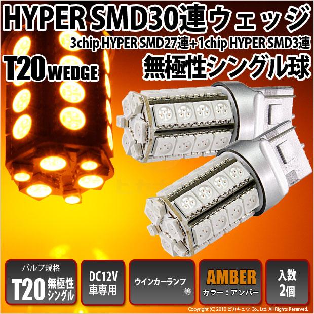 T20S 3chipHYPER SMD27連+1chip HYPER SMD3連ウェッジシングルLED球