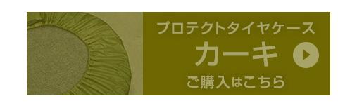 カーキ現ページ