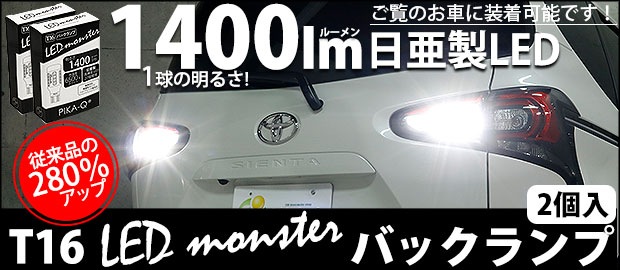 T16 LED MONSTER 1400lm 1セット2個入