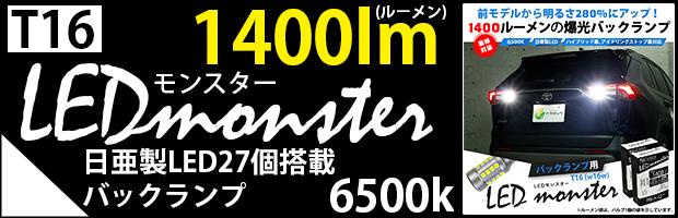 T16 LEDMONSTER 1400lm 2個