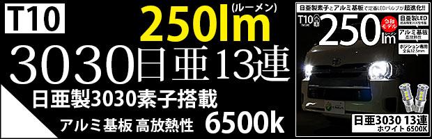 T10日亜3030素子13連250m 1セット2個入