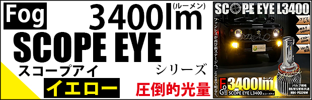 SCOPE EYE L3400