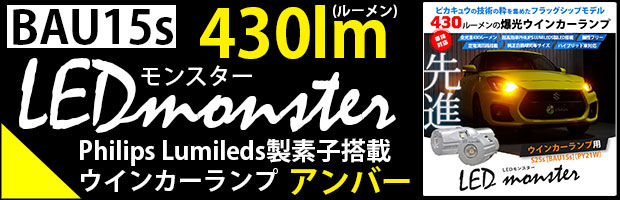 T20s LED MONSTER 270lm 1セット2個