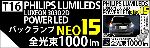 T16 NEO15 1000lm 2個