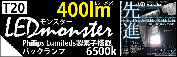 T20 LEDMONSTER 400lm 2個
