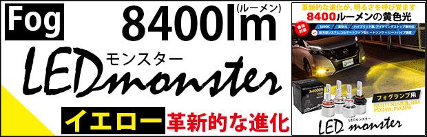 LEDモンスター8400lm イエロー