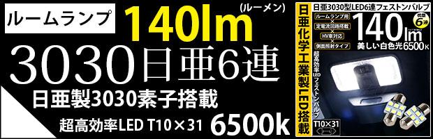 T10×31日亜3030型6連フェストン 2個 ホワイト