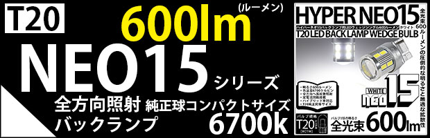 T20 NEO15 600lm 2個